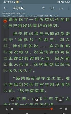 图片[2]-飞侠小说v1.1纯净无广告版-啾唧啾唧