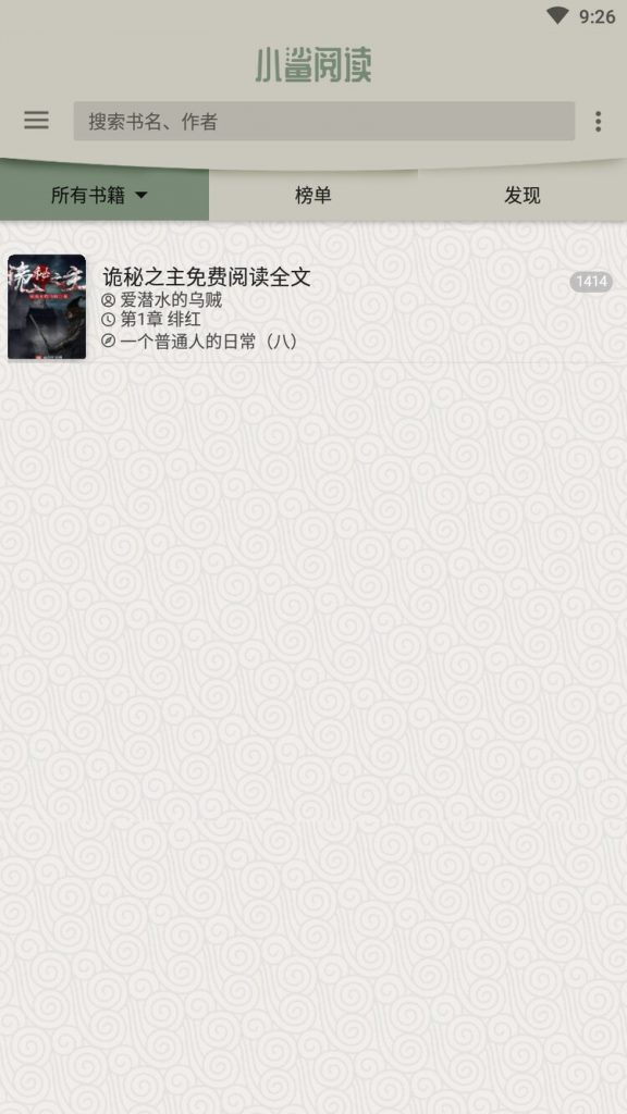 图片[2]-小鲨阅读v1.1.7.5纯净版  自带福利小说源-啾唧啾唧