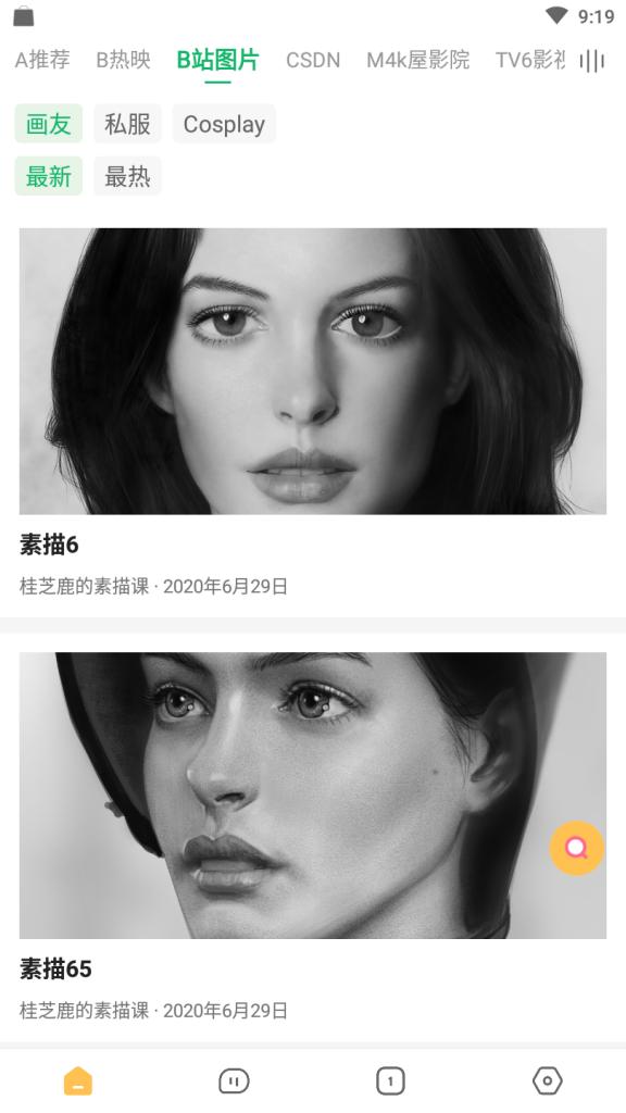 图片[2]-新海阔影视V3.20.1011.18清爽版 VIP影视全部免费看-啾唧啾唧