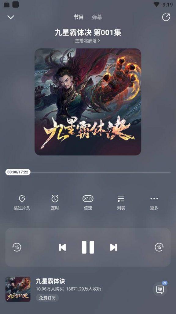 图片[3]-酷我畅听v9.0.8.0纯净高级版  vip有声资源免费-啾唧啾唧