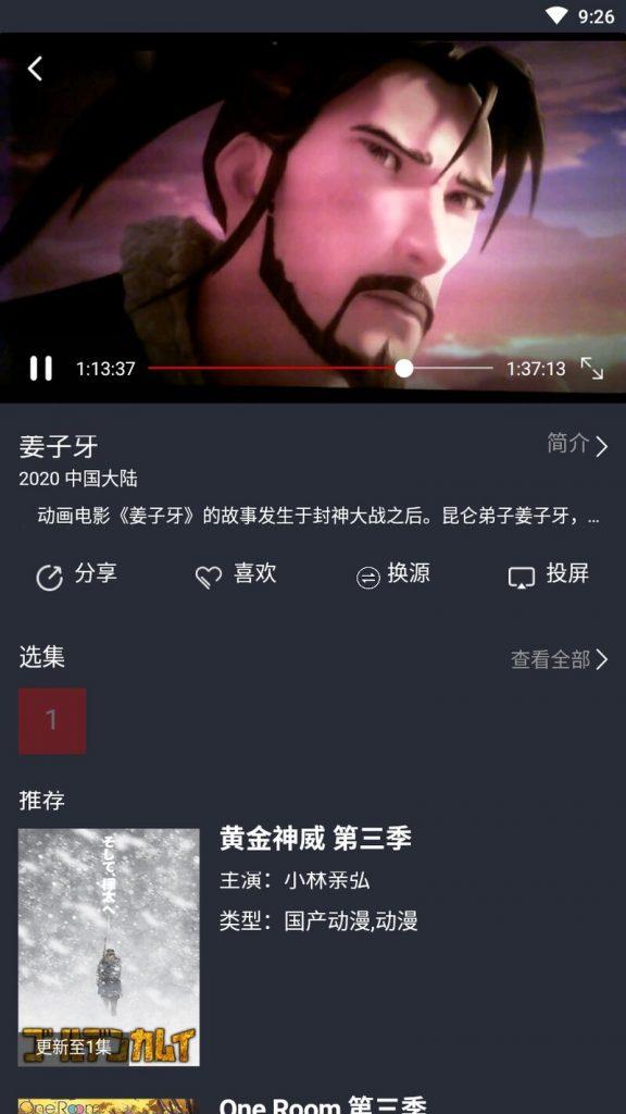 图片[2]-影视马v1.0.7纯净无广告版-啾唧啾唧