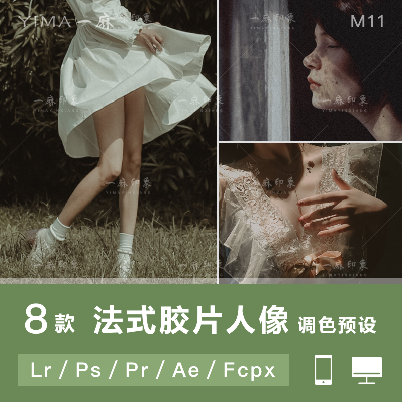 图片[1]-LR预设法式胶片人像莫兰迪PS/FCPX达芬奇手机版APP滤镜PR调色LUT-啾唧啾唧