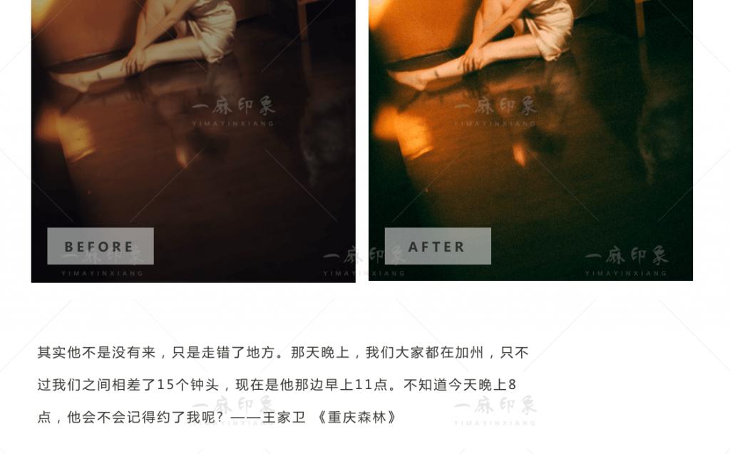 图片[3]-LR预设王家卫电影复古调色港风视频PR/PS/FCPX/达芬奇/AE/LUT滤镜-啾唧啾唧