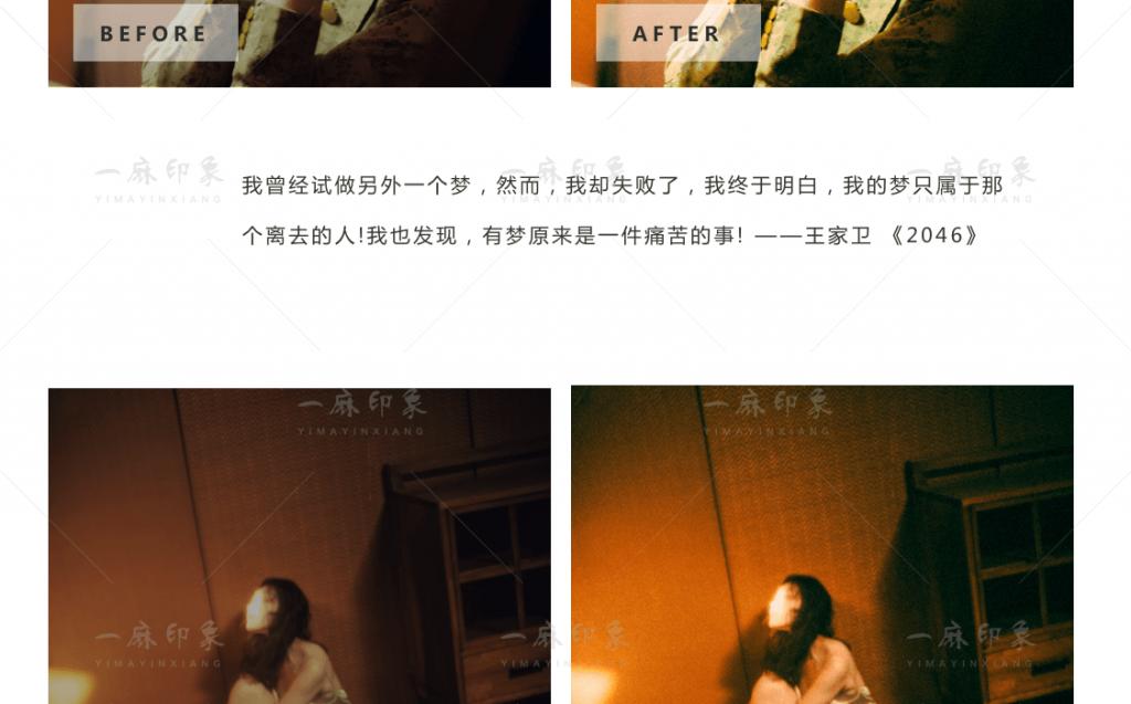 图片[2]-LR预设王家卫电影复古调色港风视频PR/PS/FCPX/达芬奇/AE/LUT滤镜-啾唧啾唧