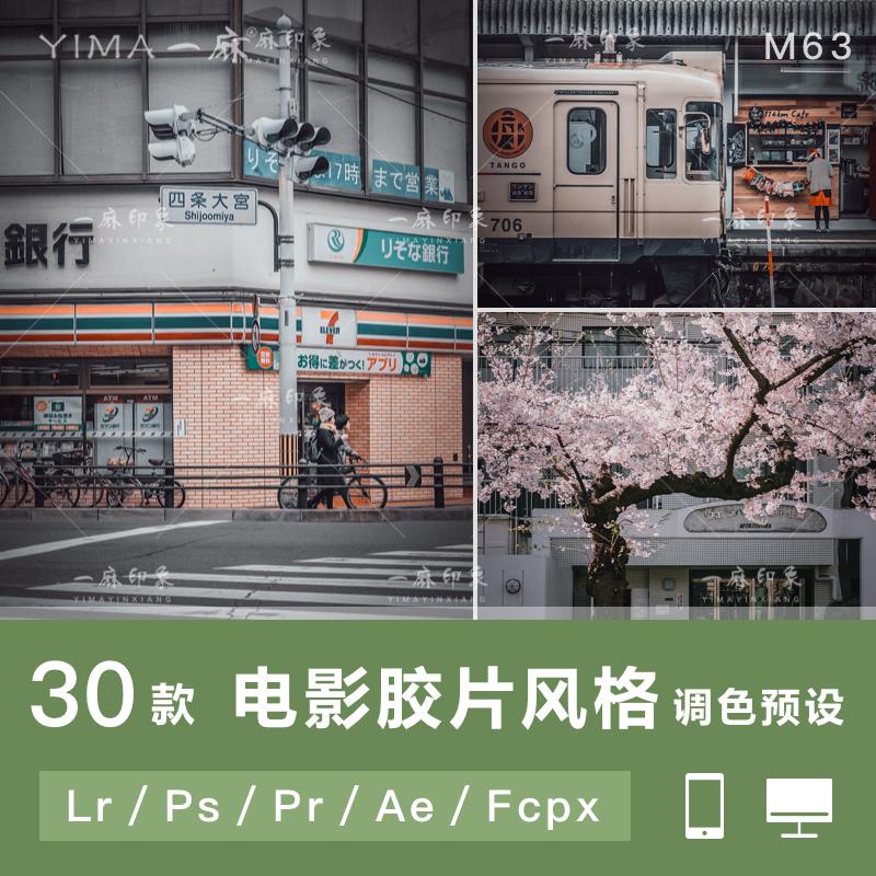 图片[1]-LR预设PS复古电影纪实街拍PR达芬奇FCPX手机APP滤镜AE视频调色LUT-啾唧啾唧