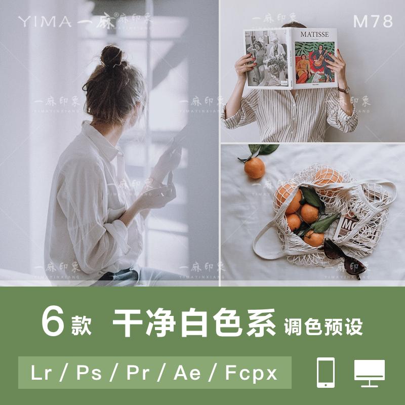 图片[1]-LR预设PS北欧风白色ins室内人像旅拍手机APP滤镜FCPX/PR调色LUT-啾唧啾唧